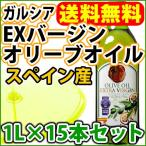 【送料無料】ガルシア エクストラバージン オリーブオイル1Lペット×15本