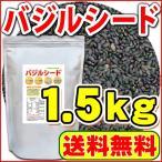 【送料無料品】『チアシードよりすごい』話題のバジルシード1.5kg(アフラトキシン検査 残留農薬検査 異物選別 殺菌工程すべて日本国内にて実施)