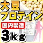Sport - 大豆プロテイン(ソイプロテイン100%)3kg・送料無料