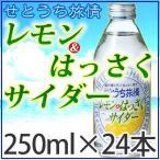 せとうち旅情 レモン&はっさくサイダー (250ml×24本) 【送料無料】