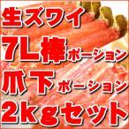 【送料無料】生ズワイガニ7L棒ポーション1kgと爪下ポーション小1kgセット(カニかに蟹)
