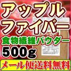 ショッピング皮 【メール便専用】【送料無料品】アップルファイバー(りんごファイバー食物繊維)500g