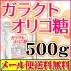 ガラクトオリゴ糖500g【メール便専用】【送料無料】