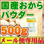 国産おからパウダー500g(国産大豆使用 乾燥 粉末)「メール便 送料無料」