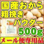 国産おから 粗挽き パウダー500g(国産大豆使用 乾燥粗挽き粉末)【メール便専用】【送料無料】