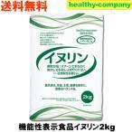 Yahoo!ヘルシーカンパニーイヌリン(水溶性食物繊維)2kg 送料無料 セール特売品