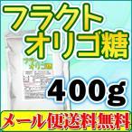 フラクトオリゴ糖400g【メール便専用】【送料無料】
