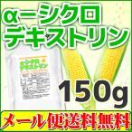 α-シクロデキストリン100g(サイクロデキストリン 環状オリゴ糖) 【メール便専用】【送料無料】
