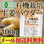 オーガニック 有機栽培生姜パウダー100g(無添加 しょうがパウダー しょうが粉末 生姜粉末)【メール便 送料無料】