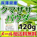 兵庫県産 クマザサパウダー100g(熊笹 熊笹茶 クマザサ茶 クマザサ青汁 粉末 国産 メール便 送料無料)
