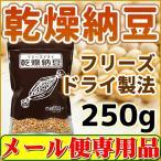 乾燥納豆250g フリーズドライ納豆「メール便 送料無料」