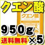 クエン酸(原末 粉末 無水)100%品 950g×5 送料無料 パッケージ変更