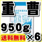 食用グレードの重曹(炭酸水素ナトリウム)950g×6 送料無料