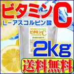ビタミンC(アスコルビン酸粉末 原末)2kg 1cc計量スプーン入り 送料無料