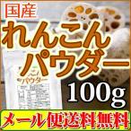 熊本産 れんこんパウダー100g 蓮根 レンコン 粉末 国産 無添加 殺菌工程 送料無料