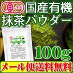 有機 国産 抹茶100g オーガニック パウダー 粉末 「メール便 送料無料」
