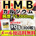 HMB サプリ 300mg×300粒 純度83.3% HMBカルシウム 75000mg配合 HMBca 国内製造 メール便 送料無料 セール特売品