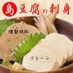 凝縮島豆腐 ちょいわる胡次郎(燻製胡椒味)