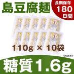 糖質制限ダイエット 島豆腐麺 110g × 10袋 (冷凍)【送料無料】