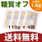糖質制限ダイエット 島豆腐麺 110g × 4袋 (冷凍)【