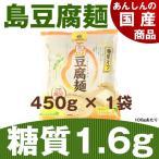 ショッピングダイエット 糖質制限ダイエット 島豆腐麺 450g × 1袋 (冷凍・冷蔵)