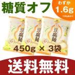 ショッピングダイエット 糖質制限ダイエット 島豆腐麺 450g×3袋(冷凍・冷蔵)【送料無料】