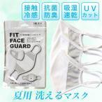 FIT FACE GUARD  洗えるマスク 抗菌フェイスガード 3枚入 [接触冷感、抗菌防臭、UVカット] ※ネコポス対応商品