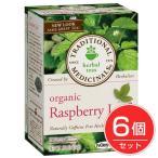 ラズベリーリーフ ティーバッグ 16袋 (Raspberry Leaf Teabags) ×6個セット  - アリサン