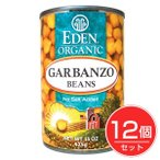 ひよこ豆缶詰 425g (Canned Garbanzo Beans) ×12個セット  - アリサン