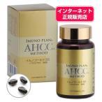 【送料無料】 AHCC イムノゴールドSS