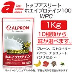 アルプロン ホエイプロテイン100 WPC 1kg  - アルプロン