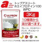 アルプロン トップアスリートシリーズ ホエイプロテイン100 WPC プレーン 3kg