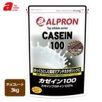 (アルプロン) アルプロン カゼインプロテイン100 3kgチョコレート風味(CASEIN ALPRON 国内生産)