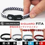 COLANCOLAN (コランコラン) fita (フィタ) S-GUARD(エスガード) 静電気除去ブレスレット  - トーメイエージェンシー