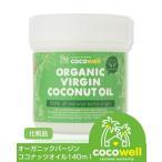 ココウェル オーガニックバージンココナッツオイル (化粧品) 140ml  - ココウェル