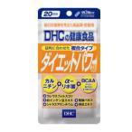 DHC ダイエットパワー 20日分 60粒  - DHC
