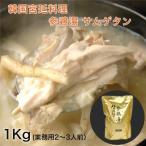韓国宮廷料理 参鶏湯 サムゲタン 1kg  - ファイブイーライフ