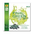 ファイナルグリーン 300g  - ファインラボ