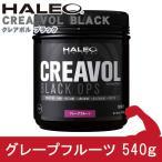 HALEO (ハレオ) クレアボルブラック グレープフルーツ 540g  - ボディプラスインターナショナル