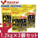 ケンタイ プロテイン パワープロテイン プロフェッショナルタイプ 1.2kg ×3個セット  - 健康体力研究所 (kentai)