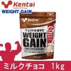 ケンタイ プロテイン ウエイトゲインアドバンス ミルクチョコ風味 1kg  - 健康体力研究所 (kentai)