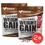 ケンタイ プロテイン ウエイトゲインアドバンス ミルクチョコ風味 3kg ×2個セット  - 健康体力研究所 (kentai)
