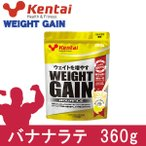 ケンタイ プロテイン ウエイトゲインアドバンス バナナラテ風味 360g  - 健康体力研究所 (kentai)