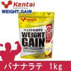 ケンタイ プロテイン ウエイトゲインアドバンス バナナラテ風味 1kg  - 健康体力研究所 (kentai)