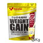 ケンタイ プロテイン ウエイトゲインアドバンス バナナラテ風味 3kg  - 健康体力研究所 (kentai)