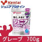 ケンタイ プロテイン ジュニア プロテイン グレープ 700g  - 健康体力研究所 (kentai)