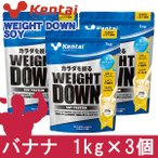 ケンタイ プロテイン ウエイトダウン ソイプロティン バナナ風味 1kg ×3個セット  - 健康体力研究所 (kentai)