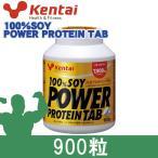 ケンタイ プロテイン 100%ソイパワープロテインタブ 900粒  - 健康体力研究所 (kentai)