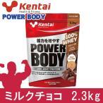 ケンタイ プロテイン NEWパワーボディ ホエイプロテイン ミルクチョコ 2.3kg  - 健康体力研究所 (kentai)