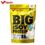 ケンタイ プロテイン BIG100% ソイプロテイン プレーン 3kg  - 健康体力研究所 (kentai)